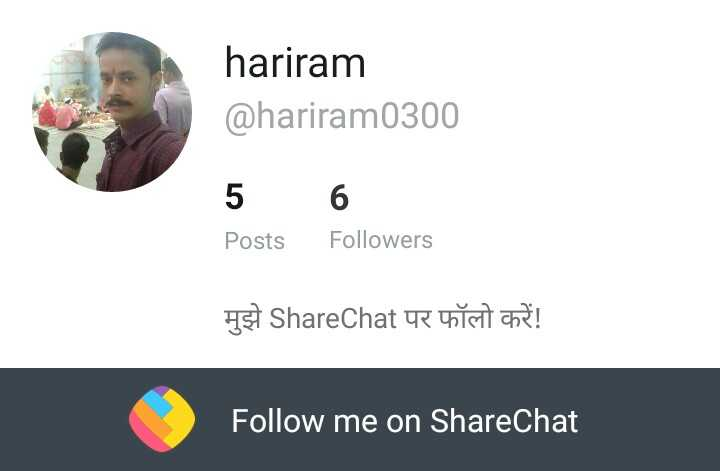 मंत्र उच्चारण - hariram @ hariram0300 5 Posts 6 Followers us ! ShareChat a ! Follow me on ShareChat - ShareChat