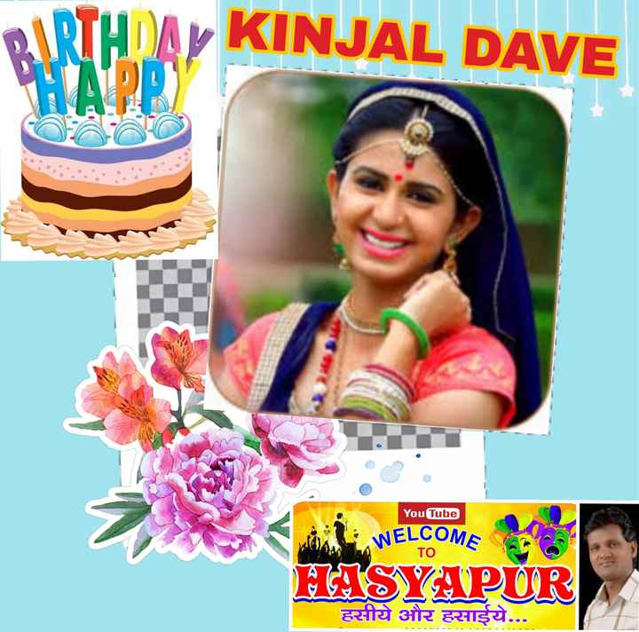 kinjal dave - BIRTHDAY KINJAL DAVE fangirlsprouse You Tube WELCOME TO HASYAPUR लीये और साईये . . . - ShareChat