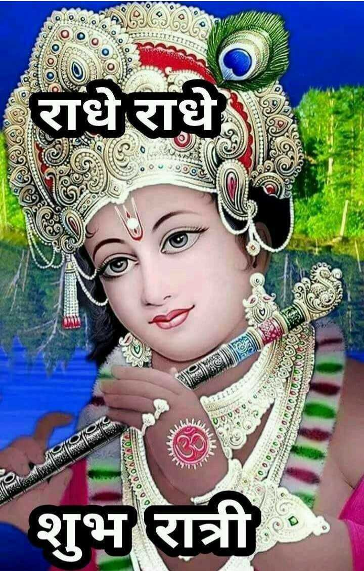 राधे राधे - ५५ ५००० । 9999 9 9 9 । राधे राधे शुभ रात्री 299 ३ . 29000 99 - ShareChat