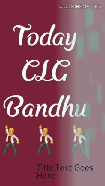 📹30 సెకండ్స్ వీడియోస్ - Made with KINEMASTER Today CLG Bandhu Title Text Goes Here Made with KINEMASTER Today CLG Bandhu Title Text Goes Here  - ShareChat