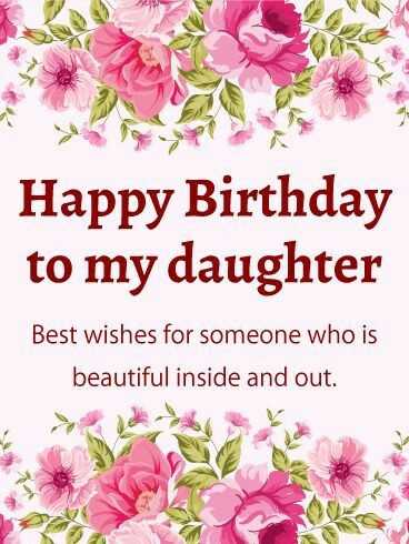 🎂 जन्मदिन 🎂 - Happy Birthday to my daughter Best wishes for someone who is beautiful inside and out . - ShareChat
