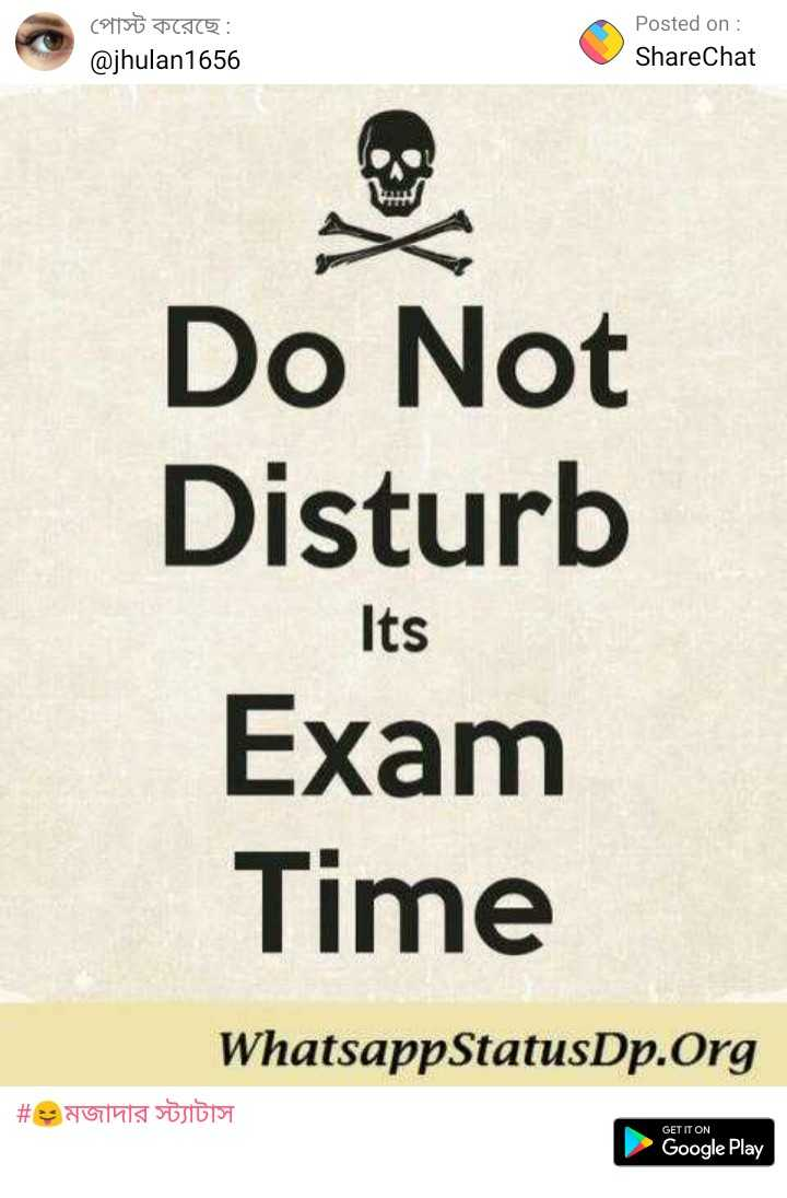 Exam_জোকস - পােস্ট করেছে : @ jhulan1656 Posted on : ShareChat Do Not Disturb Exam Its Time Whatsapp StatusDp . Org # 2971117 USD GET IT ON Google Play - ShareChat