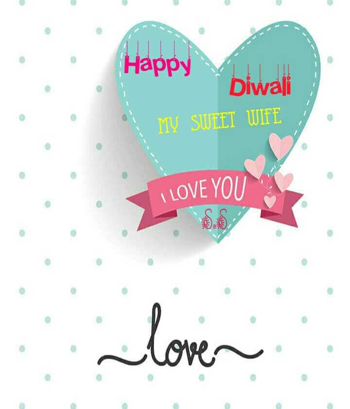 ਹੈਪੀ ਛੋਟੀ ਦਿਵਾਲੀ - Happy , Diwaji MY SWEET WIFE I LOVE YOU vlover - ShareChat