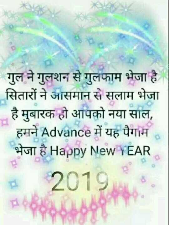 Larkhota: Happy New Year 2020 Song Status Sharechat