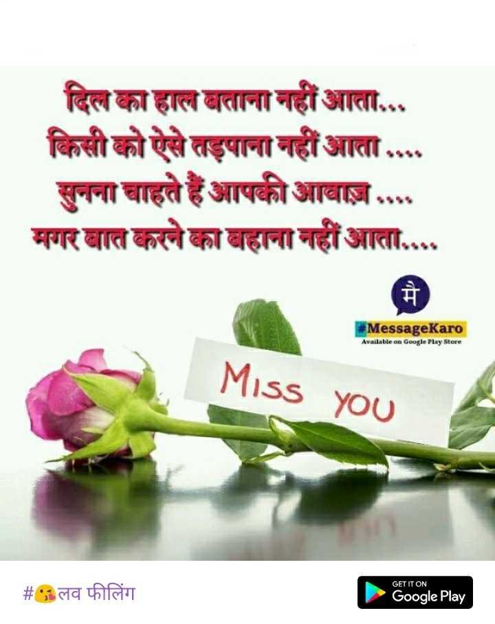 💞miss you💞 - ShareChat