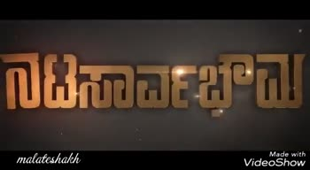 power star puneeth rajmumar - ನಟಸಾರ್ವಭed ! malateshakh Made with VideoShow malateshakh Made with VideoShow - ShareChat