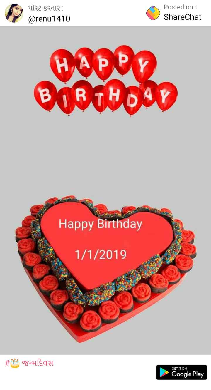 🔞 નોનવેજ  જોક્સ - પોસ્ટ કરનાર : @ renu1410 Posted on : ShareChat HAPPY BIRTHDAY Happy Birthday 1 / 1 / 2019 # Polop op - Hlèqlz4 GET IT ON Google Play - ShareChat