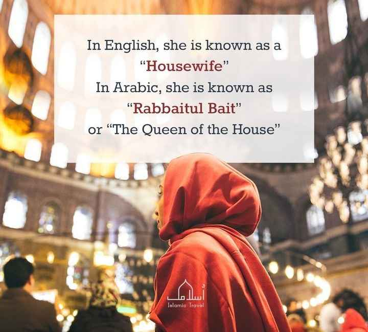 quteos - In English , she is known as a Housewife In Arabic , she is known as Rabbaitul Bait or The Queen of the House Islamic Travel - ShareChat