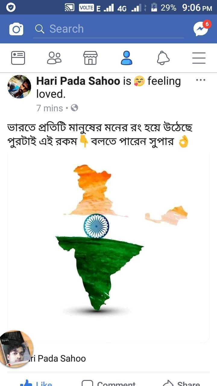 দেশাত্ববোধক কবিতা - 牁 OSTE .ווי 40.1 29 % 9:06 PM 6 O a Search Oo Hari Pada Sahoo is feeing loved. 7 mins ri Share - ShareChat