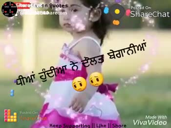 nice song - DAD MOMS rrethan Quotes Posted On : I . I . 288666 . rarecom ShareChat ਦੇ ਮਾਪੇ । ਤੋਰ ਬਾਬੁਲ ਦੇ Made With Viva Video Keep Supporting     Like     Share DAD Mom Serena on Quotes I . I ha @ sandarecom Posted On : Sharechat ਵੇ ਸਾਡਾ ਕਾਹਦਾ ਜ਼ੋਰ ਬਾਬੁਲਾਬ Google Play ShareChat Keep Supporting I Like   Shore Made With VivaVideo - ShareChat