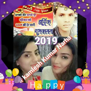 📹लहरदार वीडियो - HAPPYNEW - 2019 Happy 092342626 Shia HAPPY NEW WELCOME TO 2019 Happy 21 apps - ShareChat
