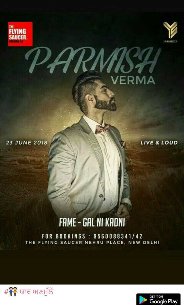 punjabi superstar - FLYING SAUCER . FRI PARMISH VERMA 23 JUNE 2018 LIVE & LOUD FAME - GAL NI KADNI FOR BOOKINGS : 9560 0 8 8 341 / 42 THE FLYING SAUCER NEHRU PLACE , NEW DELHI # AR HT MEHTE GET IT ON Google Play - ShareChat
