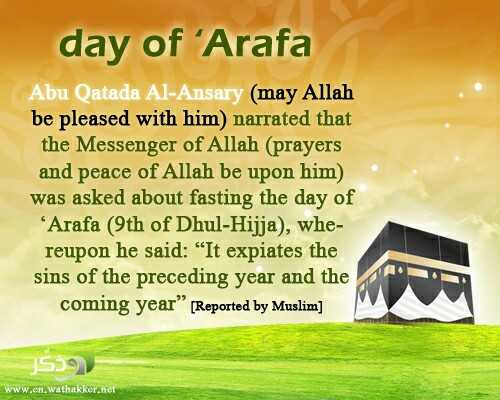 """islami nanmaigal - day of Arafa Abu Qatada Al-Ansary (may Allah be pleased with him) narrated that the Messenger (prayers and peace upon was asked about fasting (9th Dhul-Hijja), whe- reupon he said: """"It expiates sins preceding year coming Reported by Muslim] 93 www.en,wathakker.he - ShareChat"""