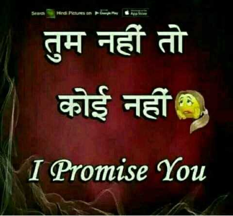 ❤miss you😔😔 - Seara Mirdi Pletures on our own तुम नहीं तो कोई नहीं है । I Promise You - ShareChat