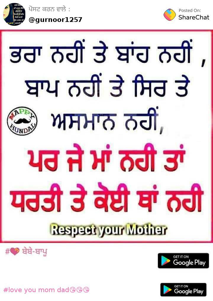 Download love you mom dad😘😘😘 ਸ਼ੇਅਰਚੈਟ