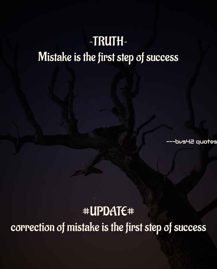 ---bvs42 edits - - TRUTH Mistake is the first step of success - - - bvs42 quotes # UPDATE # correction of mistake is the first step of success - ShareChat