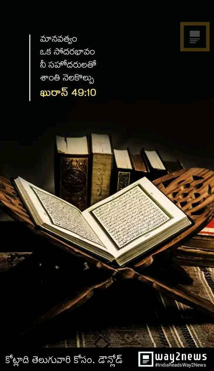 allha - a σ - 5 49:10 # IndiaReadsWay2News - ShareChat