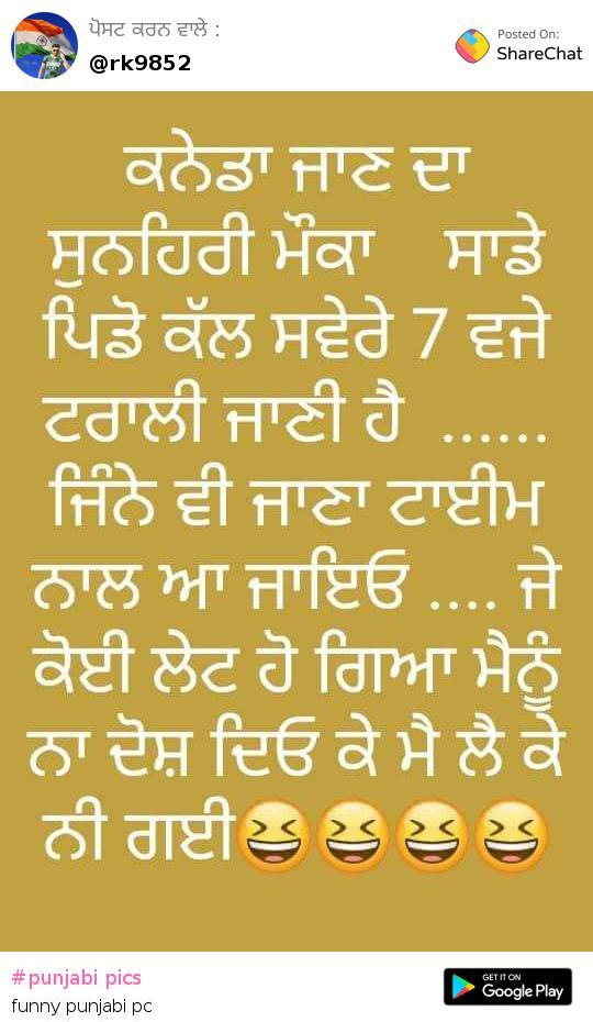 punjabi pics Images Rk Garry - ShareChat - Funny, Romantic