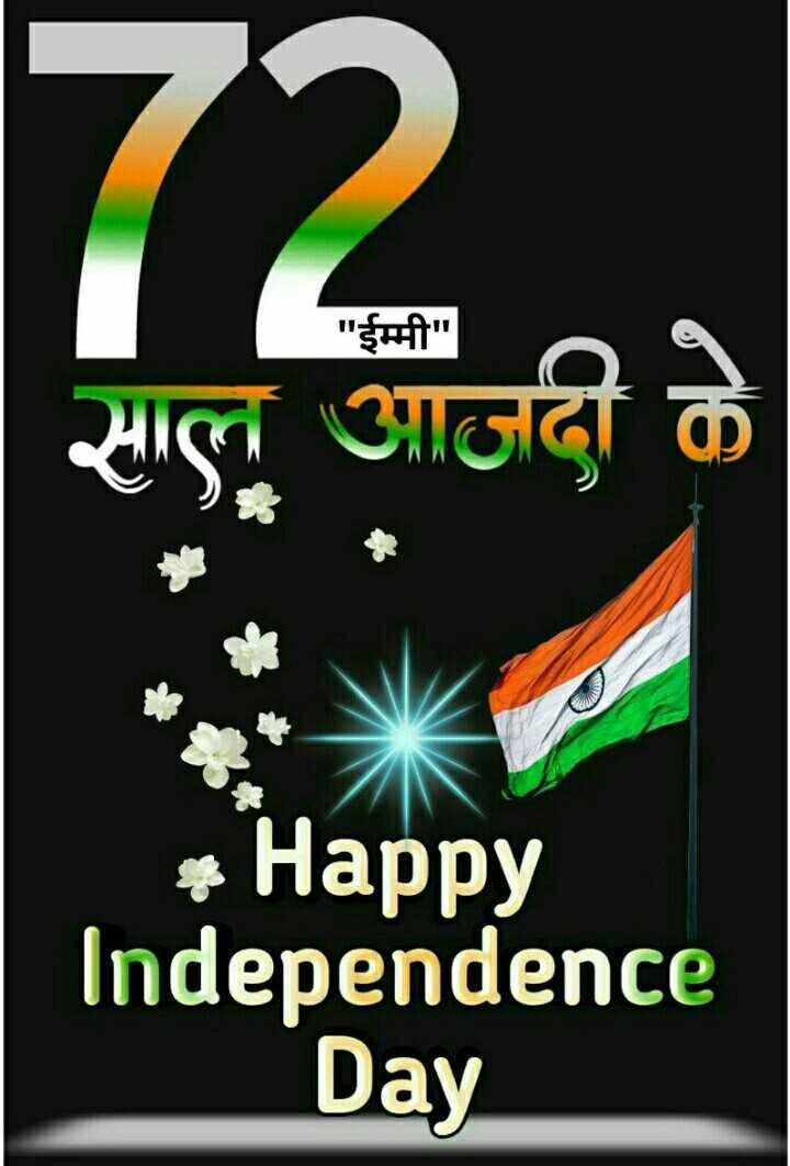 happy independent day - ' 날때 Happy Independence Day - ShareChat