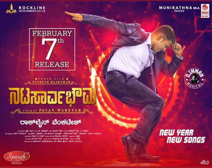 🍿ಫಿಲ್ಮಿ ಫಂಡಾ - ROCKLINE ENTERTAINMENTS PVT LTD MUNIRATHNA MLA PRESENTS FEBRUARY th RELEASE 4 4 4 | | | | | | + PUNEETH RAJKUMAR USIC ನಟಸಾರ್ವಚನ AVILNAY PAVAN WADEYAR ರಾಕ್‌ಲೈನ್ ವೆಂಕಟೇಶ್ = = = 4 + 1state bees grado i sodda NEW YEAR NEW SONGS Sparsh MASALA - ShareChat
