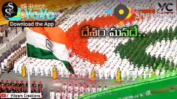 దేశ భక్తి పాటలు - ఇక చెప్పినవారు : Posted on : S chlackan parasat _ only _ for _ you Download the App Shakeelaat Vikram Creations ఎగురుతున్న జెండా మనదే . . . 5 / Vikram Creations Posted on S Wiham Cracion SAB Desat _ only _ for _ you Share & laat Download the App Please . . . Subscribe . . . Vikram Creations . . . Subscribe For More Updates C / Vikram Creations - ShareChat
