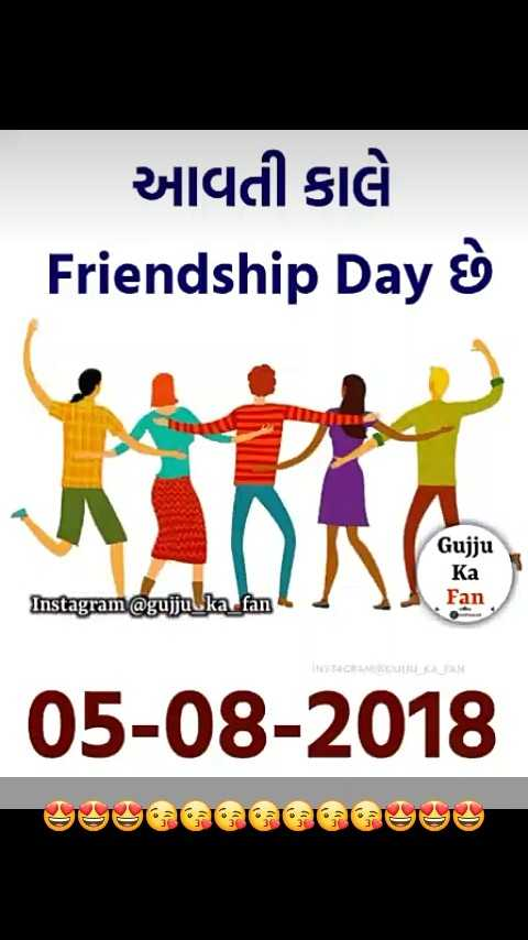 ફ્રેંડશીપ બેલ્ટ - 어 lqdl SICI Friendship Day 9 Gujju Ka Fan 05-08-2018  - ShareChat