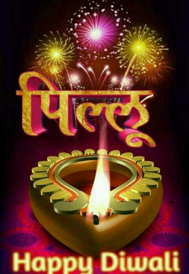 📜दिवाळी बॅनर - Happy Diwali - ShareChat