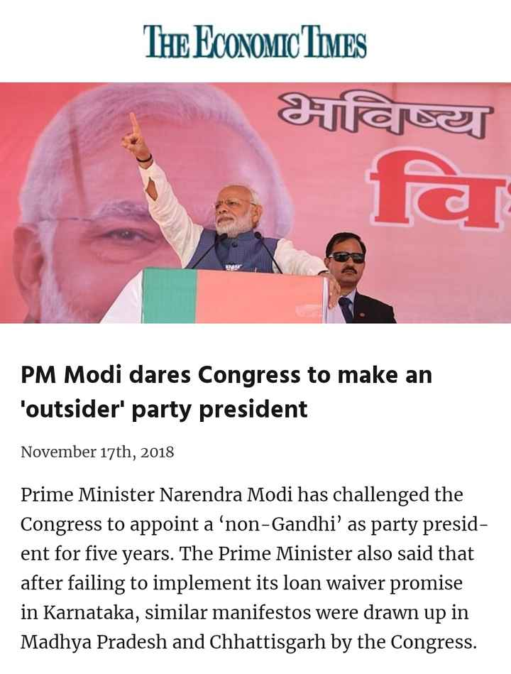 Somvar - THE ECONOMIC TIMES enigset PM Modi dares Congress to make an ' outsider ' party president November 17th , 2018 Prime Minister Narendra Modi has challenged the Congress to appoint a ' non - Gandhi ' as party presid ent for five years . The Prime Minister also said that after failing to implement its loan waiver promise in Karnataka , similar manifestos were drawn up in Madhya Pradesh and Chhattisgarh by the Congress . - ShareChat