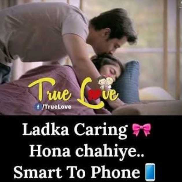 माय सेल्फ़ी - f TrueLove Ladka Caring Hona chahiye.. Smart To Phone D - ShareChat