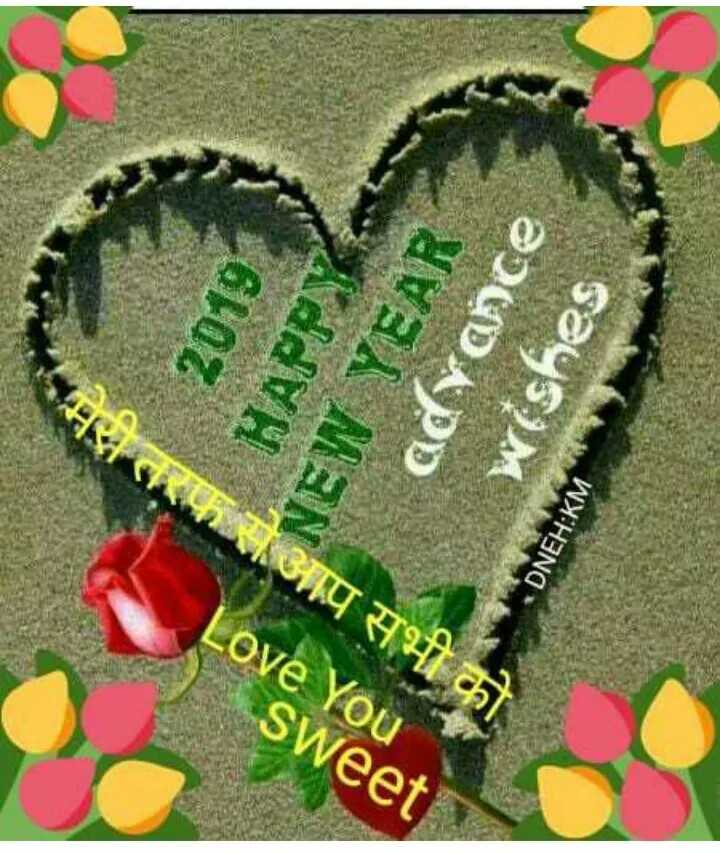 happy new inadvance - sweet Love You आप सभी को 2019 HAPPY NEW YEAR advance wishes DNEH : KM - ShareChat
