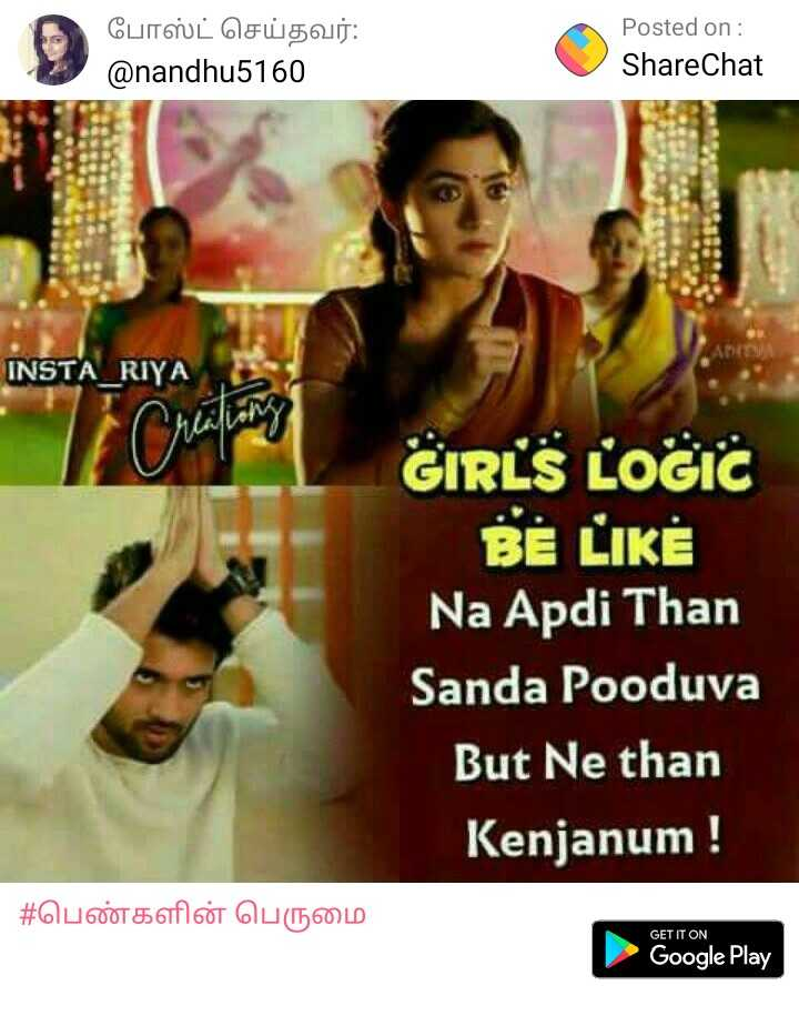 திமீரு - Posted on: @nandhu5160 ShareChat INSTA RIYA GIRLS LOGIC BE LIKE Na Apdi Than Sanda Pooduva But Ne than Kenjanum! GET IT ON Google Play - ShareChat