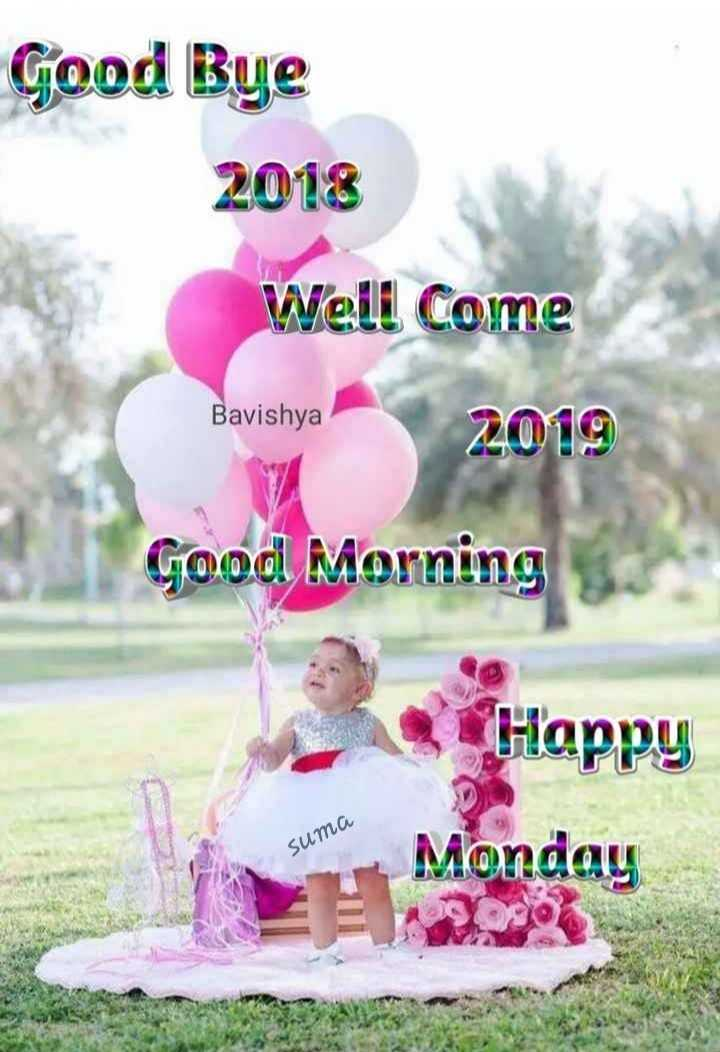 সুপ্ৰভাত - Good Bye 2018 Well Come 2019 Bavishya Bavishya Good Morning Happy Monday suma Us ago - ShareChat