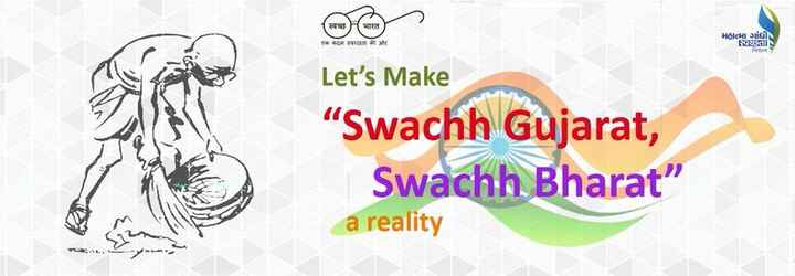 "happy gandhi jayanti - HOICH IN HE Fun Tiger oor Let ' s Make "" Swachh Gujarat , Swachh Bharat "" a reality - ShareChat"