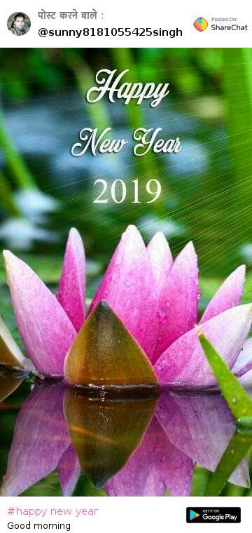 Happy New Year Images Sunny Singh Sharechat Funny Romantic