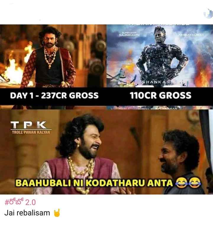 రోబో 2.0 - ISLAM RAJINIKANTH ARRAY KUMAR SHANKAR DAY 1 - 237CR GROSS 110CR GROSS RUFICO TPK TROLL PAWAN KALYAN BAAHUBALI NI KODATHARU ANTA # 88250 2 . 0 Jai rebalisam u - ShareChat