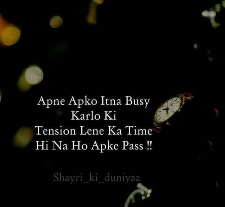 my thoughts - Apne Apko Itna Busy Karlo Ki Tension Lene Ka Time Hi Na Ho Apke Pass ! ! Shayri _ ki _ duniyaa - ShareChat