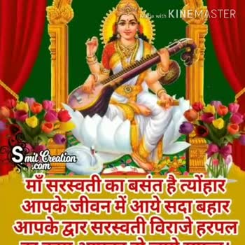 💘happy basant panchami💘 - Made with KINEMASTER Made with KINEMASTER बसतप आपर ८ ॥ हार्दि शुभका SmitCreation - ShareChat
