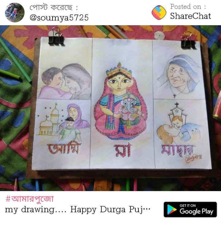 Painting - পােস্ট করেছে : @ soumya5725 পর Posted on : ShareChat আঙ্গিী ( 47 / | # আমারপজো । | my drawing . . . . Happy Durga Puj••• GET IT ON Google Play - ShareChat