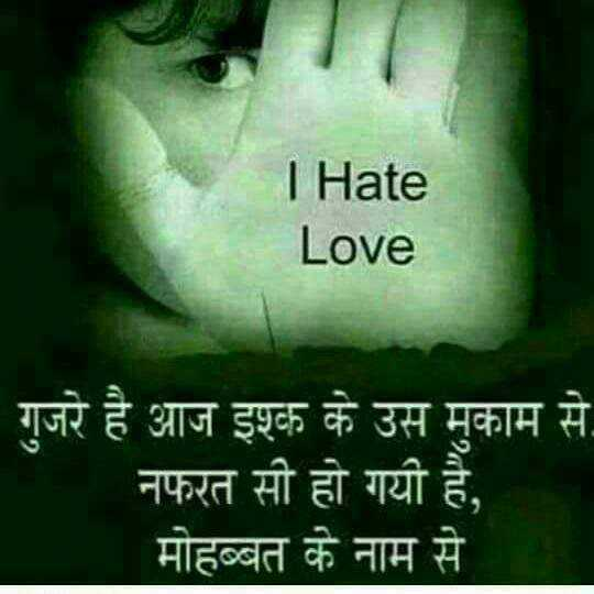 i hate love - l Hate Love - ShareChat
