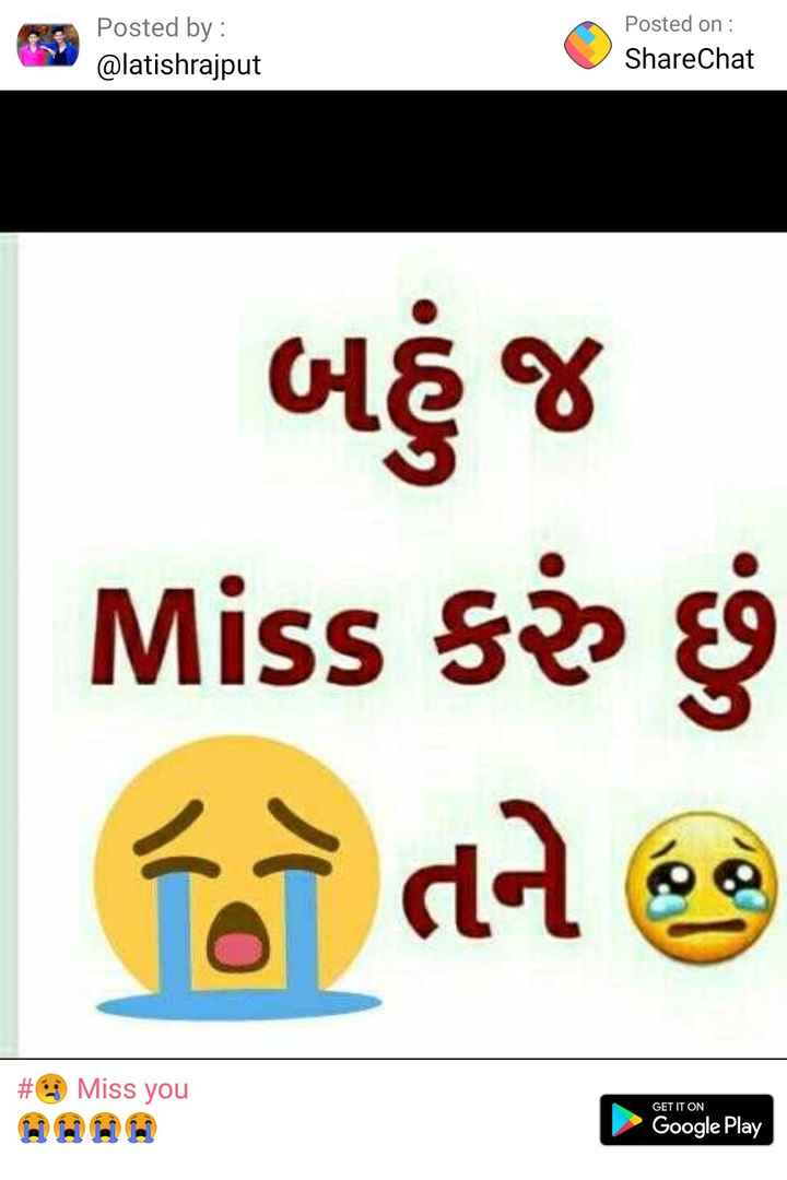 miss you...😭😭😭 - Posted by : @ latishrajput Posted on : ShareChat બહુ જ Miss ses gig ૐ તને હાથ # 3 Miss you GET IT ON Google Play - ShareChat