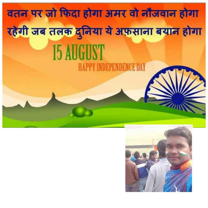 I Proud to Be an Indian - 15 AUGUST HAPPY INDEPENDENCE DAY - ShareChat