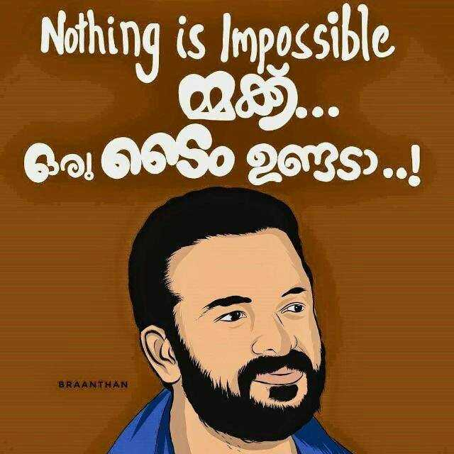 no tag - Nothing is impossible ജ . . . ഒരു ടെ ഉണ്ടടാ . . BRAANTHAN - ShareChat