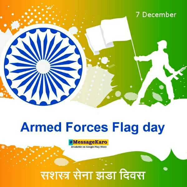 सशस्त्र सेना झंडा दिवस - 7 December Armed Forces Flag day # MessageKaro Available on Google Play Store सशस्त्र सेना झंडा दिवस ' - ShareChat