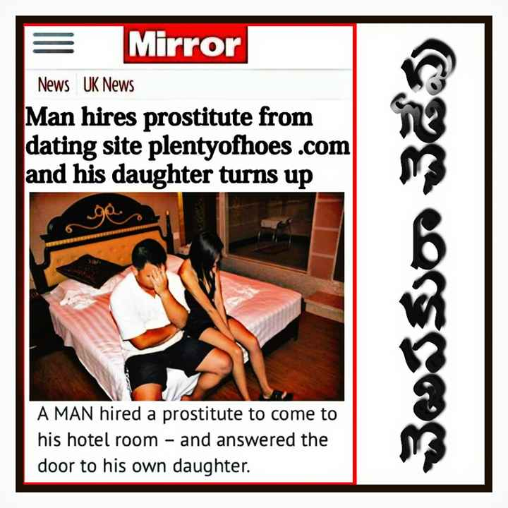 హిందుసాంప్రదాయం - Mirror News UK News Man hires prostitute from dating site plentyofhoes . com and his daughter turns up చెఱపకురా చెడేవు ! A MAN hired a prostitute to come to his hotel room - and answered the door to his own daughter . - ShareChat