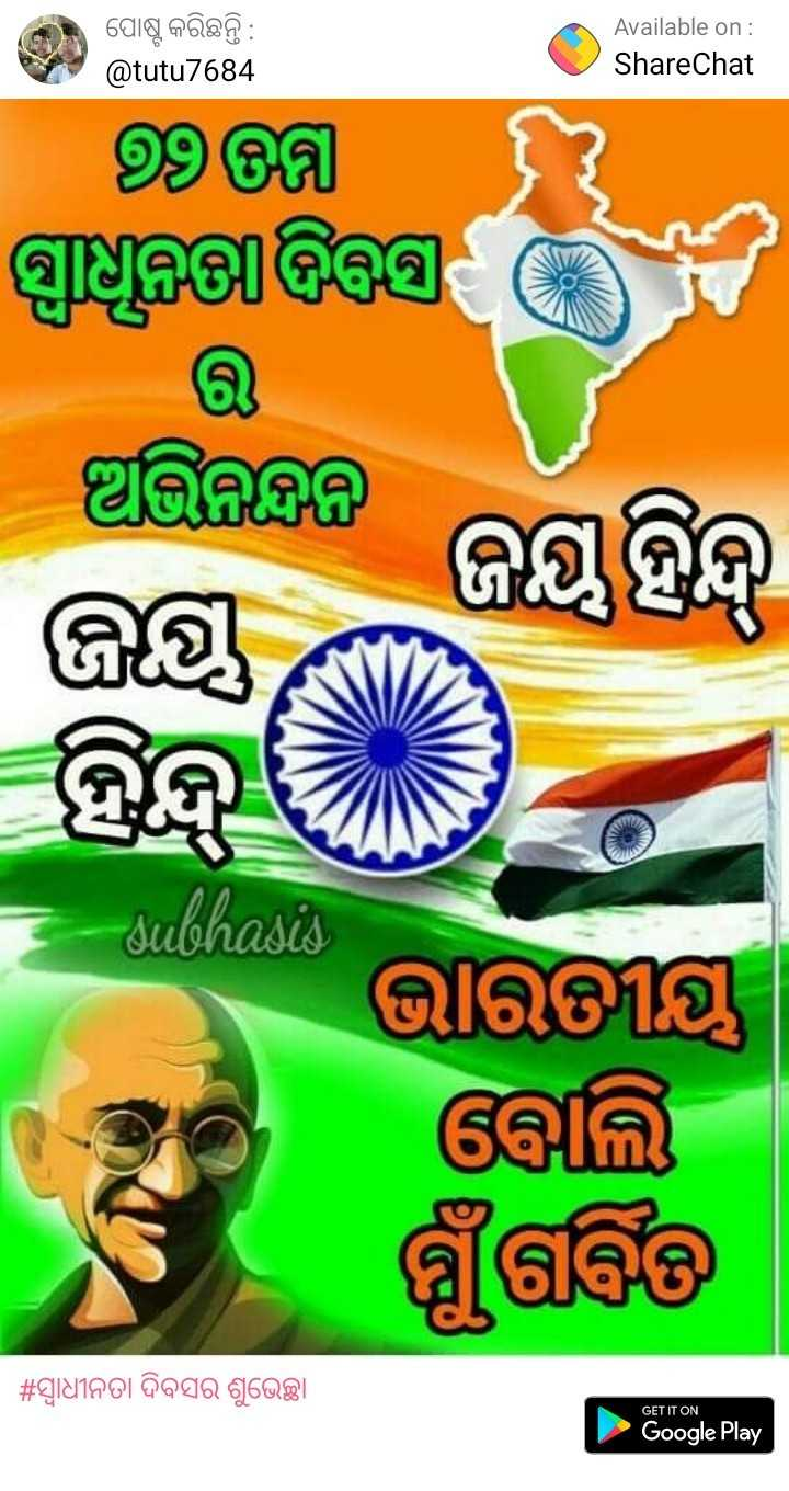 ପୁରୀ ବଡଦେଉଳ - Available on: @tutu7684 ShareChat 6) ubhasts #quiROI 9916 6981 GET IT ON Google Play - ShareChat
