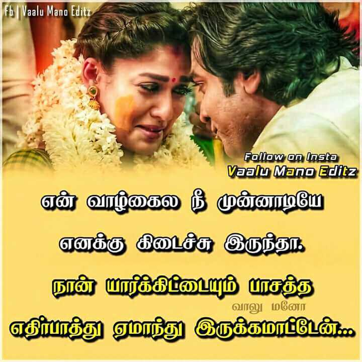 Share chat tamil love image