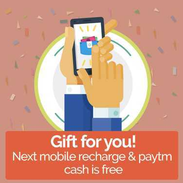 ये अंदर की बात है - Gift for you ! Next mobile recharge & paytm cash is free - ShareChat
