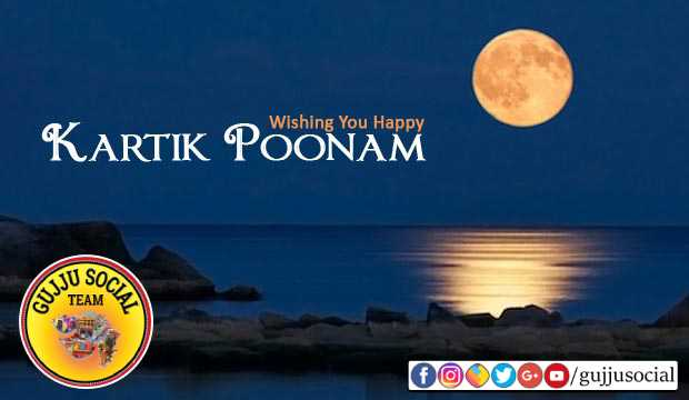 🌕 કાર્તિક પૂર્ણિમા - Wishing You Happy KARTIK POONAM LJU SOC TEAM TOOOGO / gujjusocial - ShareChat