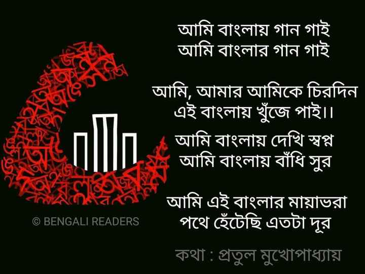 দেশাত্ববোধক কবিতা - © BENGALI READERS - ShareChat