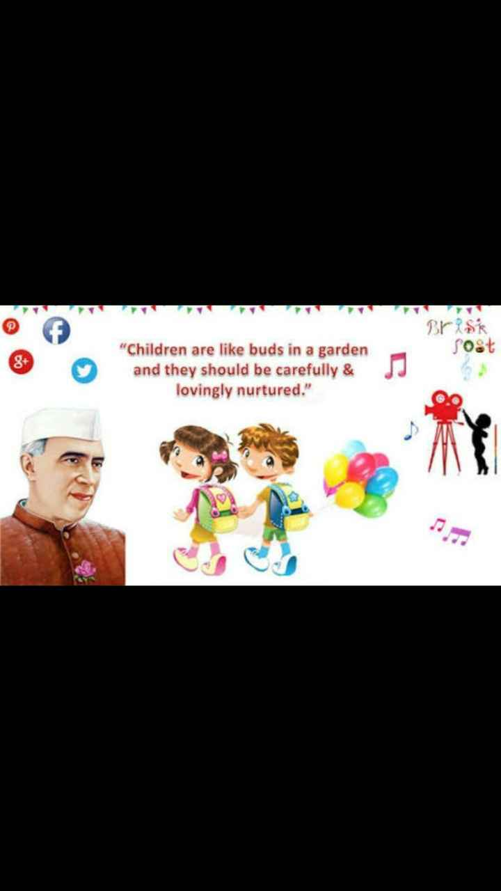 children's day😘 - BERSK sost Children are like buds in a garden and they should be carefully & lovingly nurtured . - ShareChat